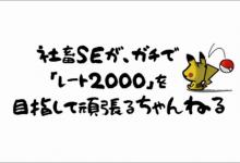 【ポケモンoras】社畜SEが、ガチで「レート2000」を目指すちゃんねる【動画作成】